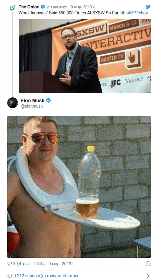 Мемы про Илона Маска и их происхождение. Как получилось, что основатель Tesla стал героем русских мемов? Как тебе такое Илон Маск?