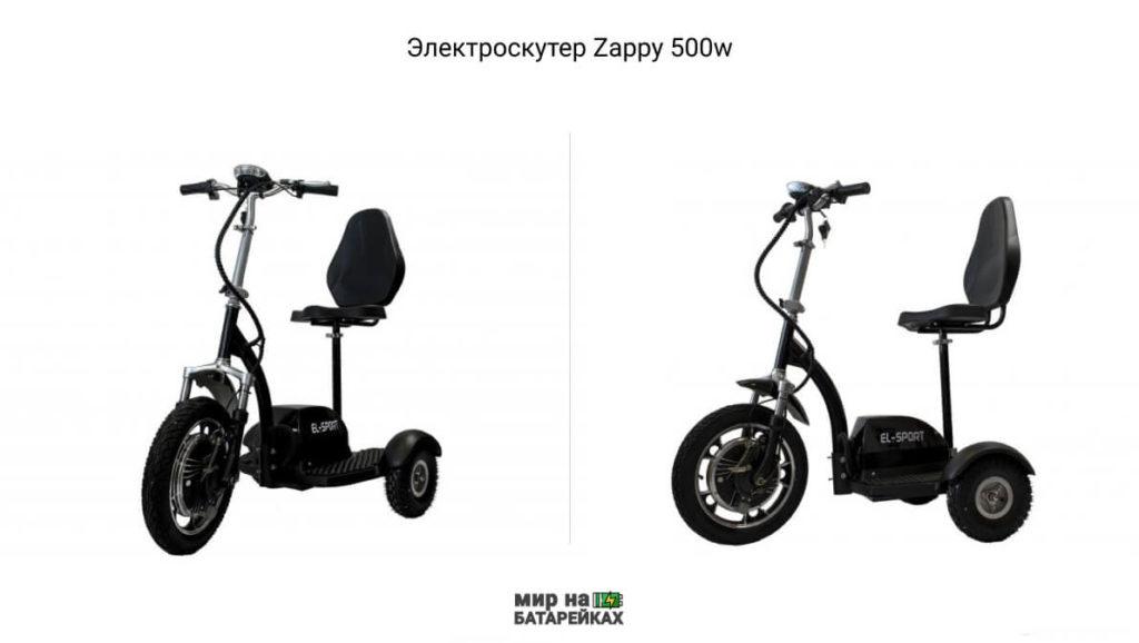 Скутер Zappy 500w популярный электроскутер в России по цене до 80 тыс. рублей