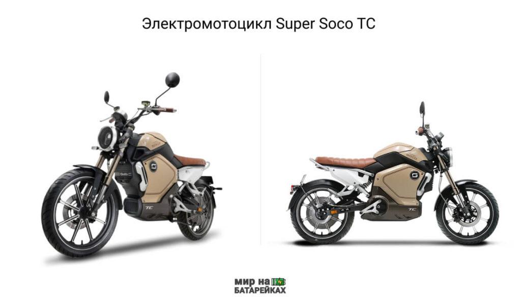 электромотоцикл Super Soco TC купить в России можно за сумму до 200 тыс. рублей