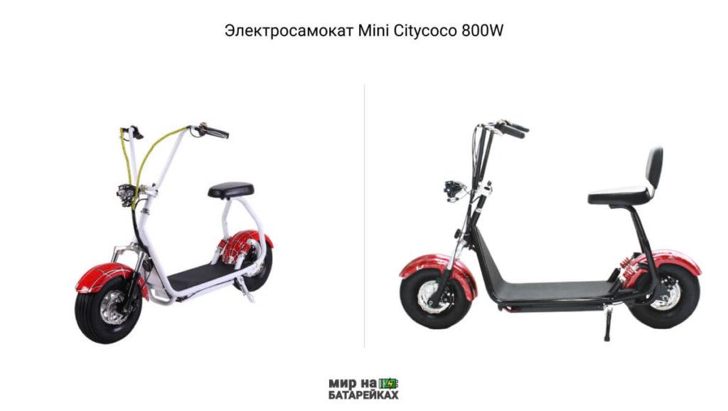 Mini Citycoco 800W популярный электроскутер в России по цене до 80 тыс. рублей