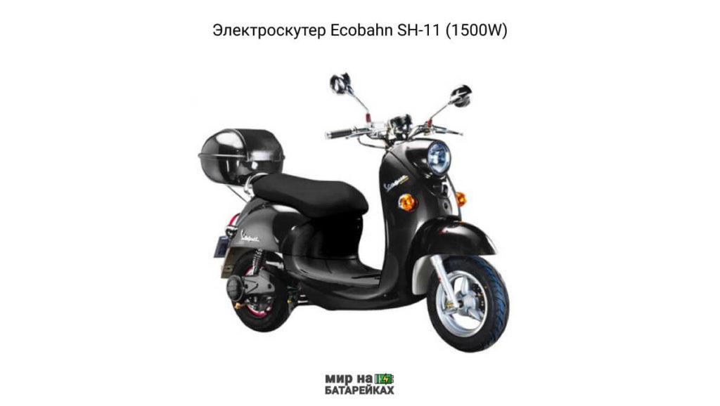 Ecobahn SH-11 (1500W) популярный электроскутер в России по цене до 80 тыс. рублей