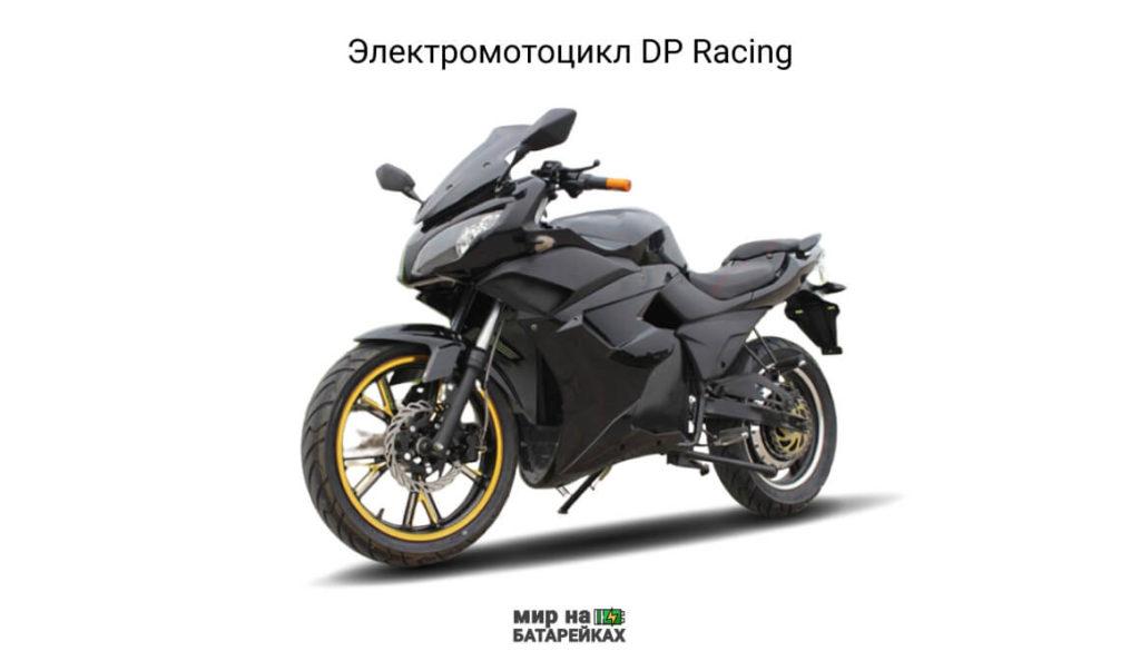 электромотоцикл DP Racing цена в России до 200 тыс. рублей. Спортивный дизайн мотоцикла