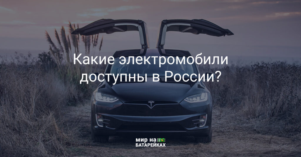 Какие электромобили доступны в России? Модель электрокаров с фотографиями и ценами