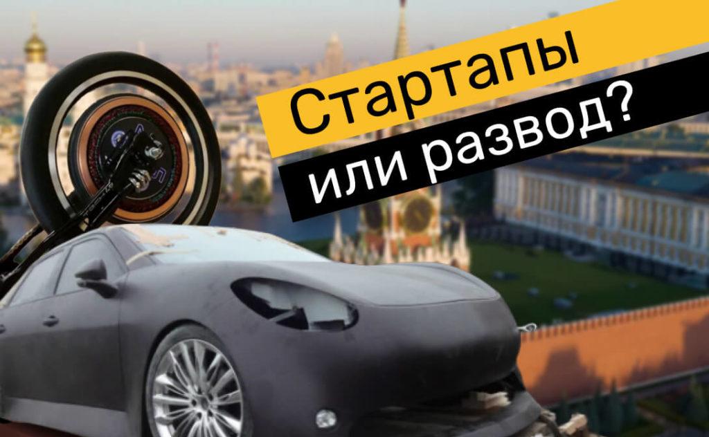 """Отечественные стартапы или развод: электромобиль """"Монарх"""" и """"чудо-колесо Дуюнова""""?"""